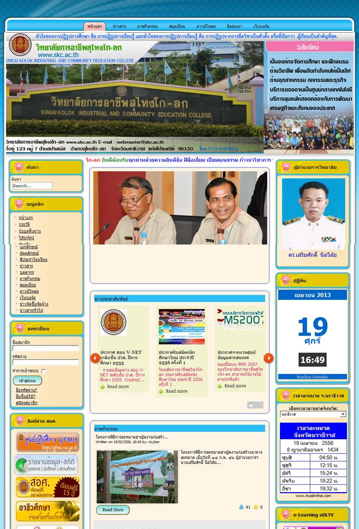 ภาพที่ 2 รับทำเว็บไซต์ อบต. เว็บเทศบาล โรงพยาบาล และหน่วยงานราชการทั่วไป
