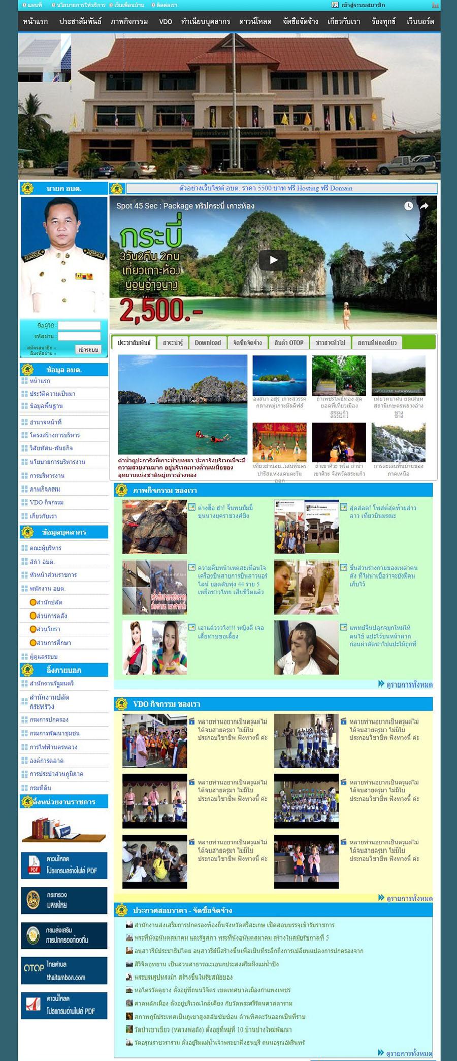 ภาพที่ 1 รับทำเว็บไซต์โรงเรียน ราคาถูก 2900