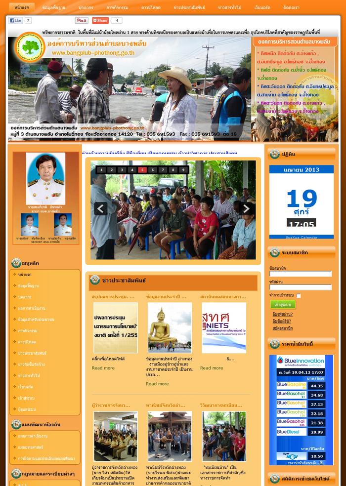 ภาพที่ 1 รับทำเว็บไซต์ อบต. เว็บเทศบาล โรงพยาบาล และหน่วยงานราชการทั่วไป