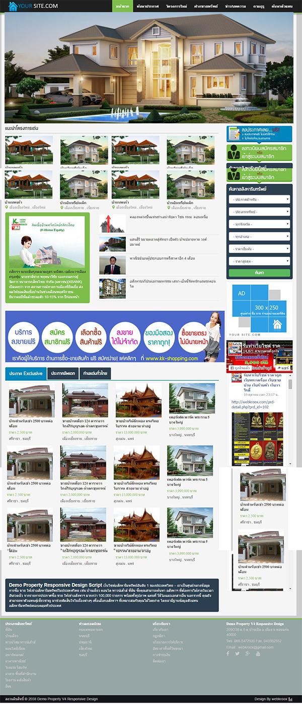 ภาพที่ 1 รับทำเว็บอสังหาริมทรัพย์ V.4 เว็บขายบ้าน-ขายที่ดิน