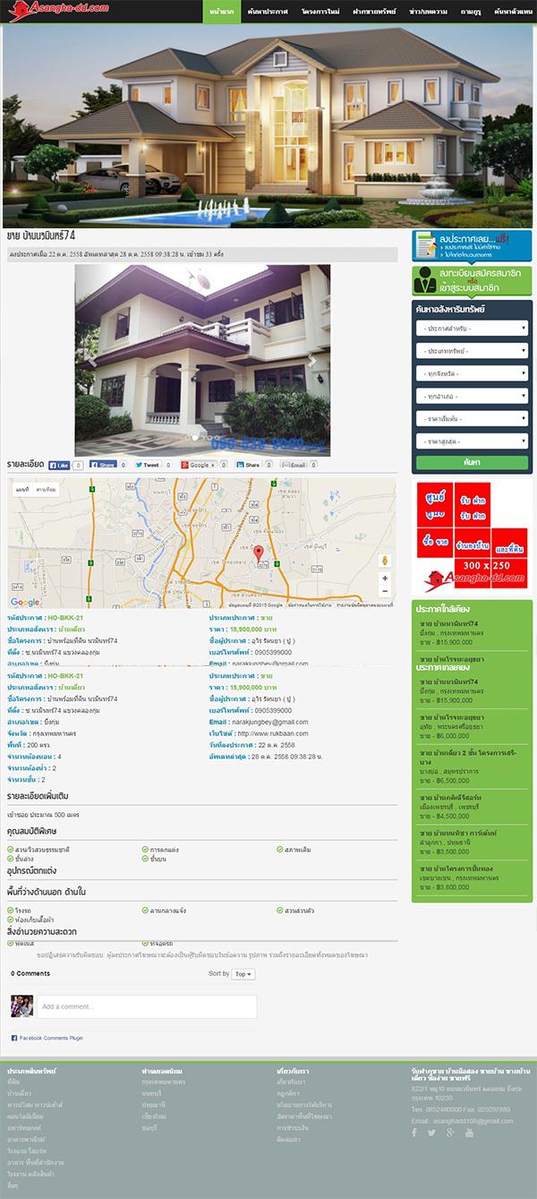 ภาพที่ 2 รับทำเว็บอสังหาริมทรัพย์ V.4 เว็บขายบ้าน-ขายที่ดิน