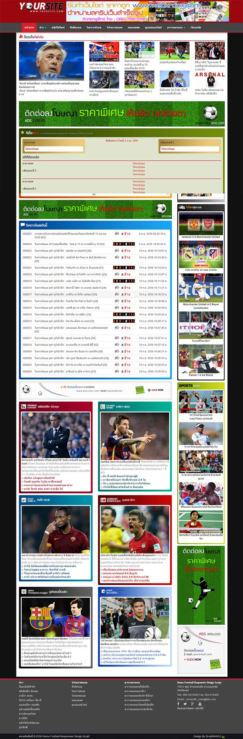 ภาพที่ 1 รับทำเว็บไซต์ ผลบอลสด วิเคราะห์บอล  รับทำเว็บฟุตบอล Responsive Design