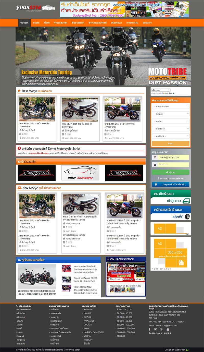 ภาพที่ 1 รับทำเว็บรถมอเตอร์ไซค์มือสอง Responsive HTML5
