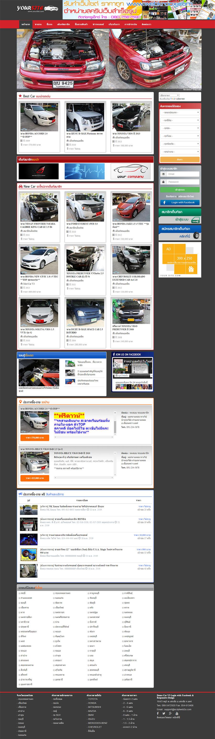 ภาพที่ 2 รับทำเว็บไซต์ขายรถยนต์ มือสอง Responsive Design