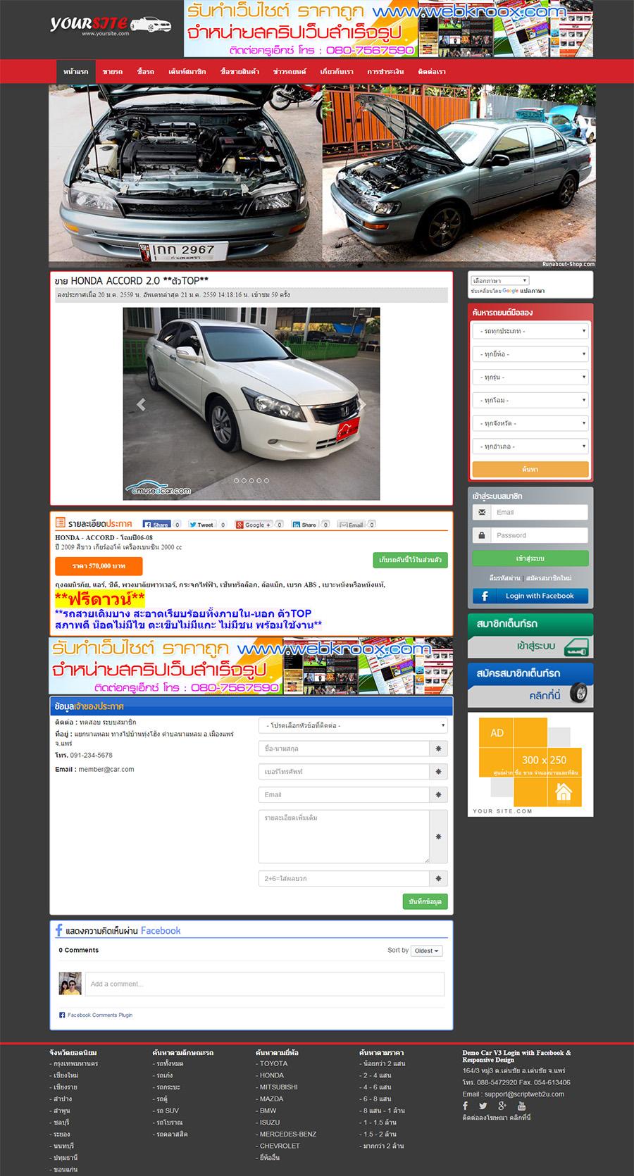 ภาพที่ 1 รับทำเว็บไซต์ขายรถยนต์ มือสอง Responsive Design