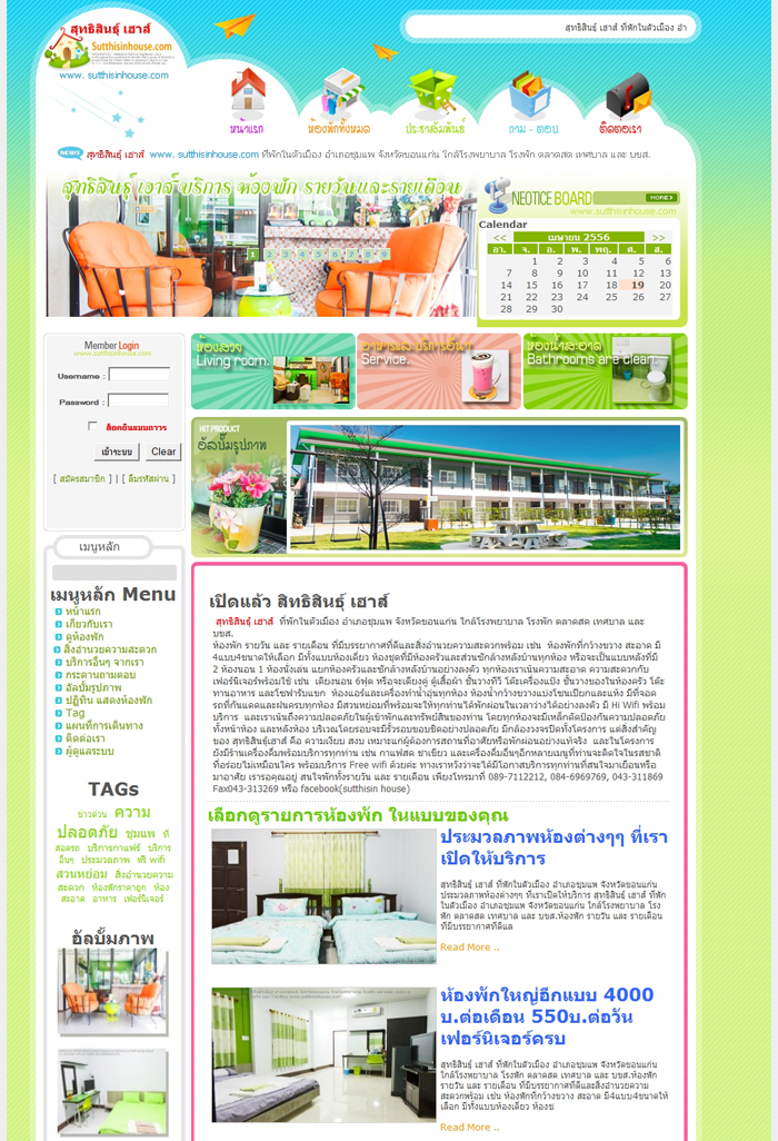 ภาพที่ 2 รับทำเว็บไซต์ รีสอร์ท ห้องอาหาร ร้านอาหาร ห้องเช่า ที่พัก