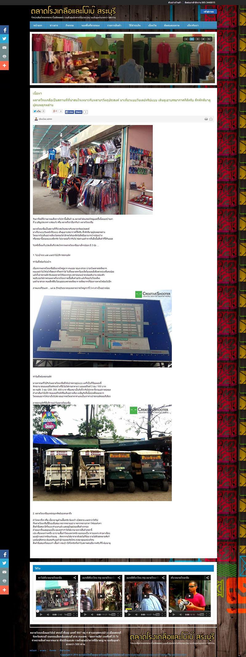 ภาพที่ 2 รับทำเว็บหน่วยงาน เว็บบริษัท เว็บร้านค้า