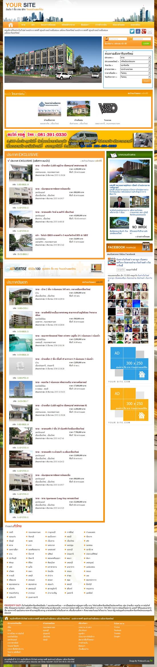 ภาพที่ 1 รับทำเว็บไซต์ ขายบ้าน คอนโดน ที่ดิน อสังหาริมทรัพย์ V.2