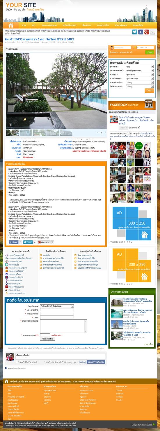 ภาพที่ 2 รับทำเว็บไซต์ ขายบ้าน คอนโดน ที่ดิน อสังหาริมทรัพย์ V.2