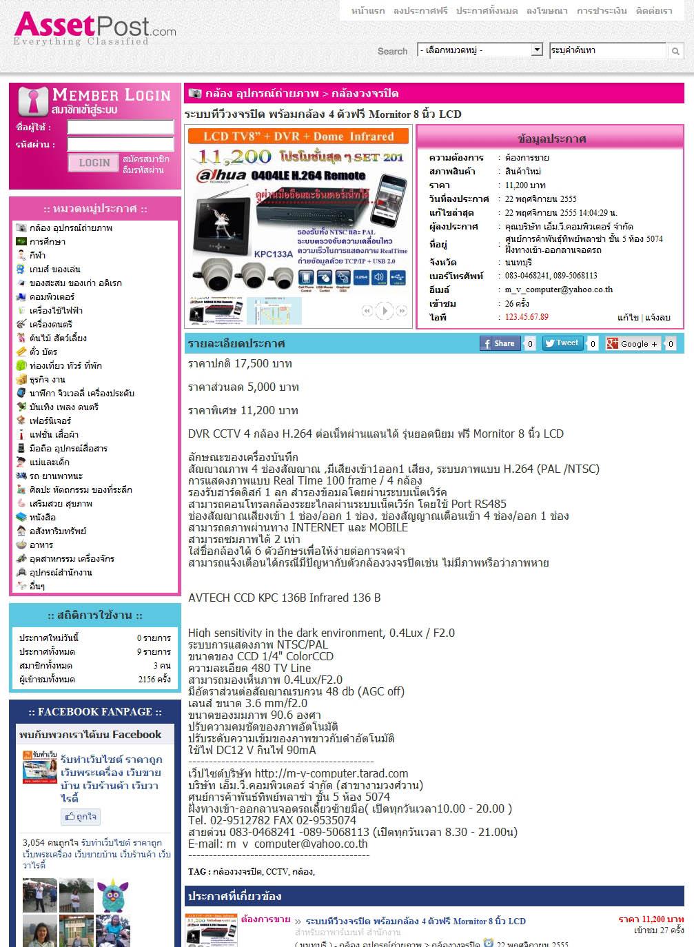 ภาพที่ 2 รับทำเว็บไซต์ลงประกาศฟรี Classifieds V.2