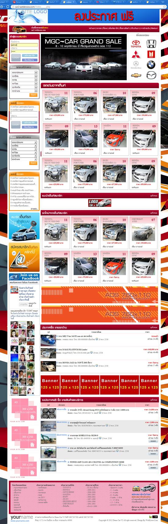 ภาพที่ 1 รับทำเว็บไซต์ขายรถมือสองV2