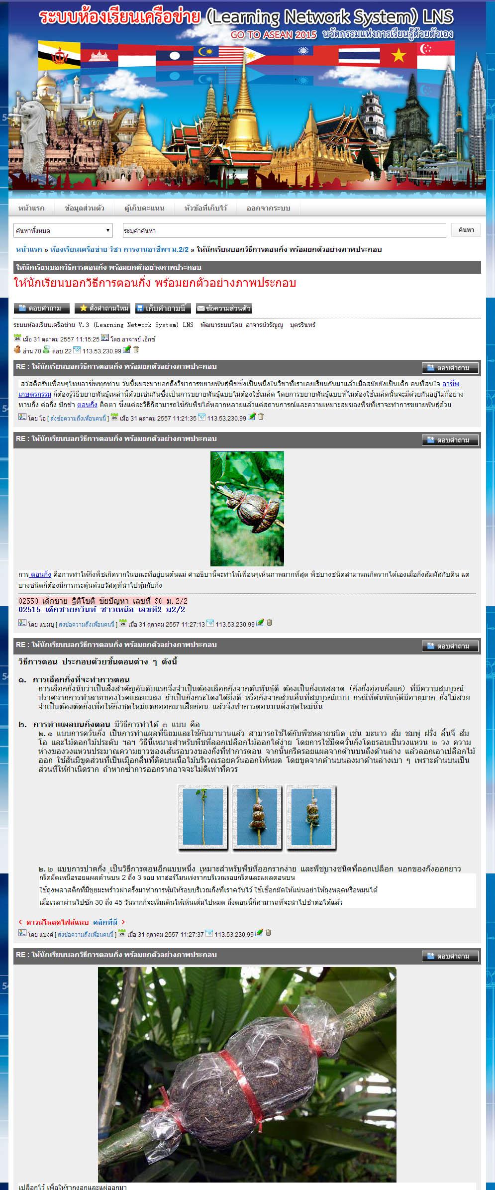ภาพที่ 2 ระบบห้องเรียนเครือข่าย,ห้องเรียนเสมือน,ห้องเรียนออนไลน์