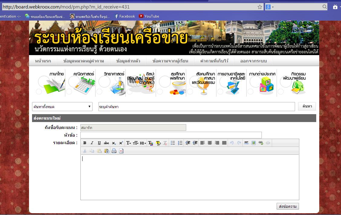 ภาพที่ 2 สคริปเว็บ ห้องเรียนออนไลน์ V2