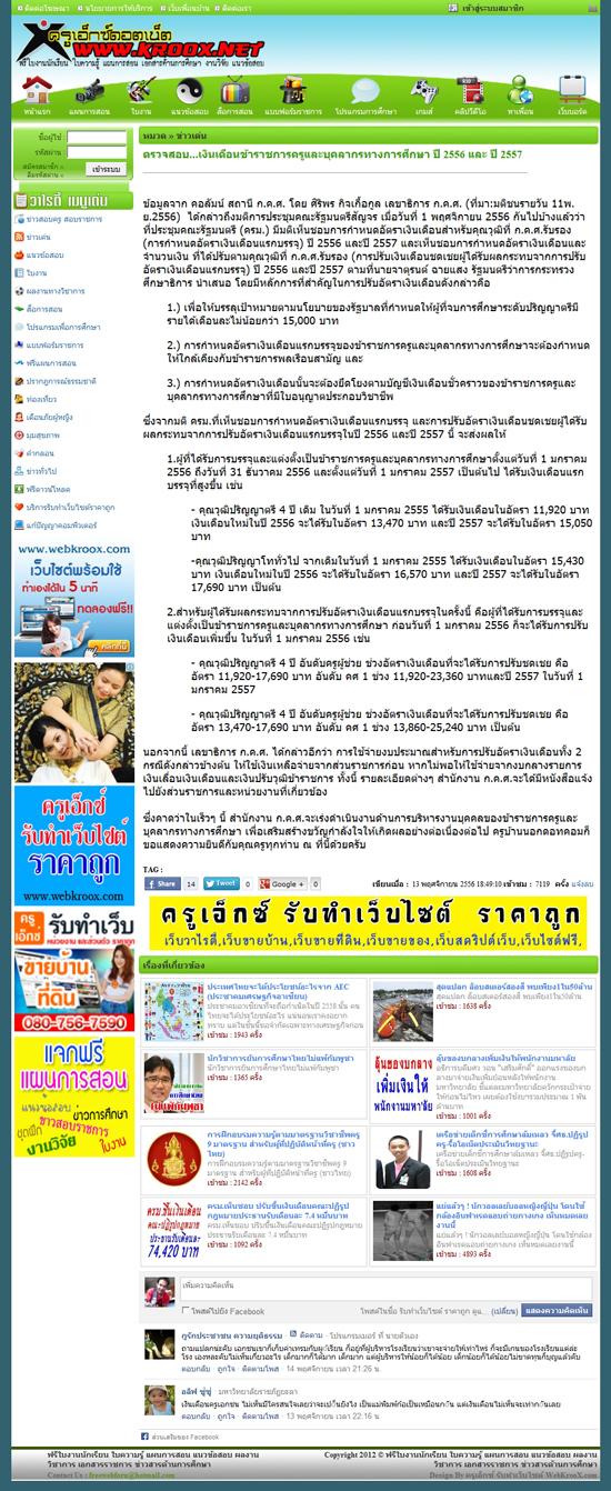 ภาพที่ 2 ขายสคริปเว็บเพื่อการศึกษา แบบเว็บ ครูวันดี ครูบ้านนอก