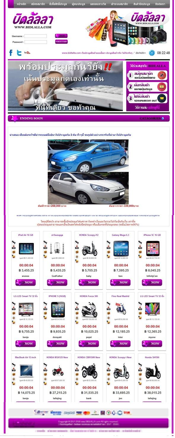 ภาพที่ 1 รับทำเว็บไซต์ประมูลสินค้า 25satang