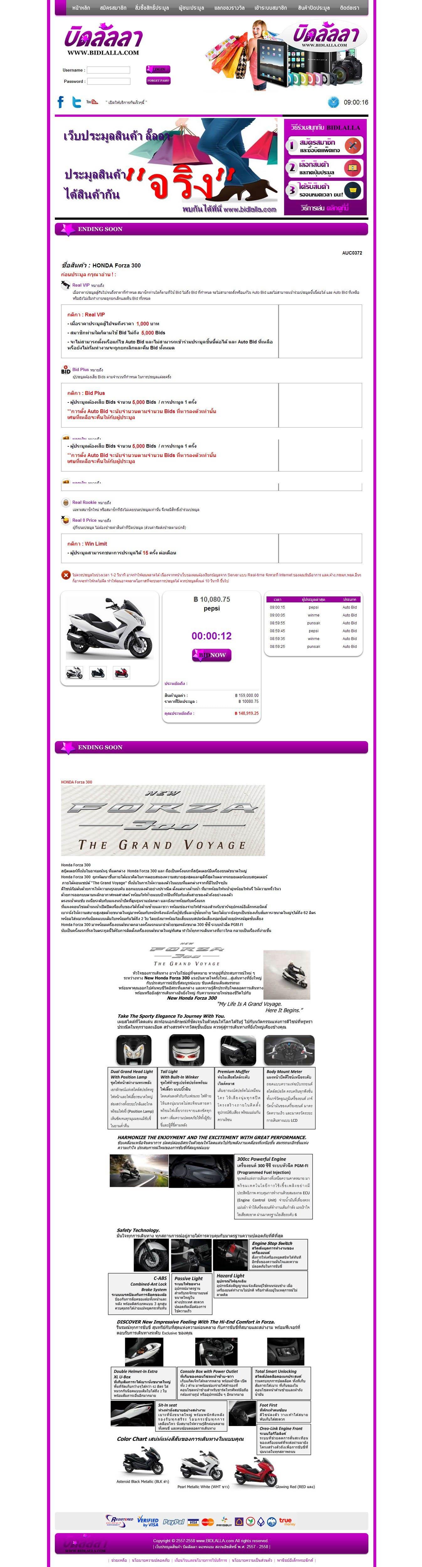 ภาพที่ 2 รับทำเว็บไซต์ประมูลสินค้า 25satang