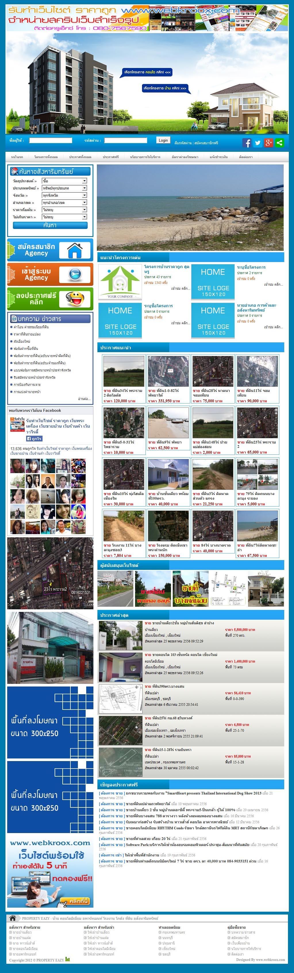 ภาพที่ 1 รับทำเว็บไซต์ ขายบ้าน ที่ดิน อสังหาริมทรัพย์