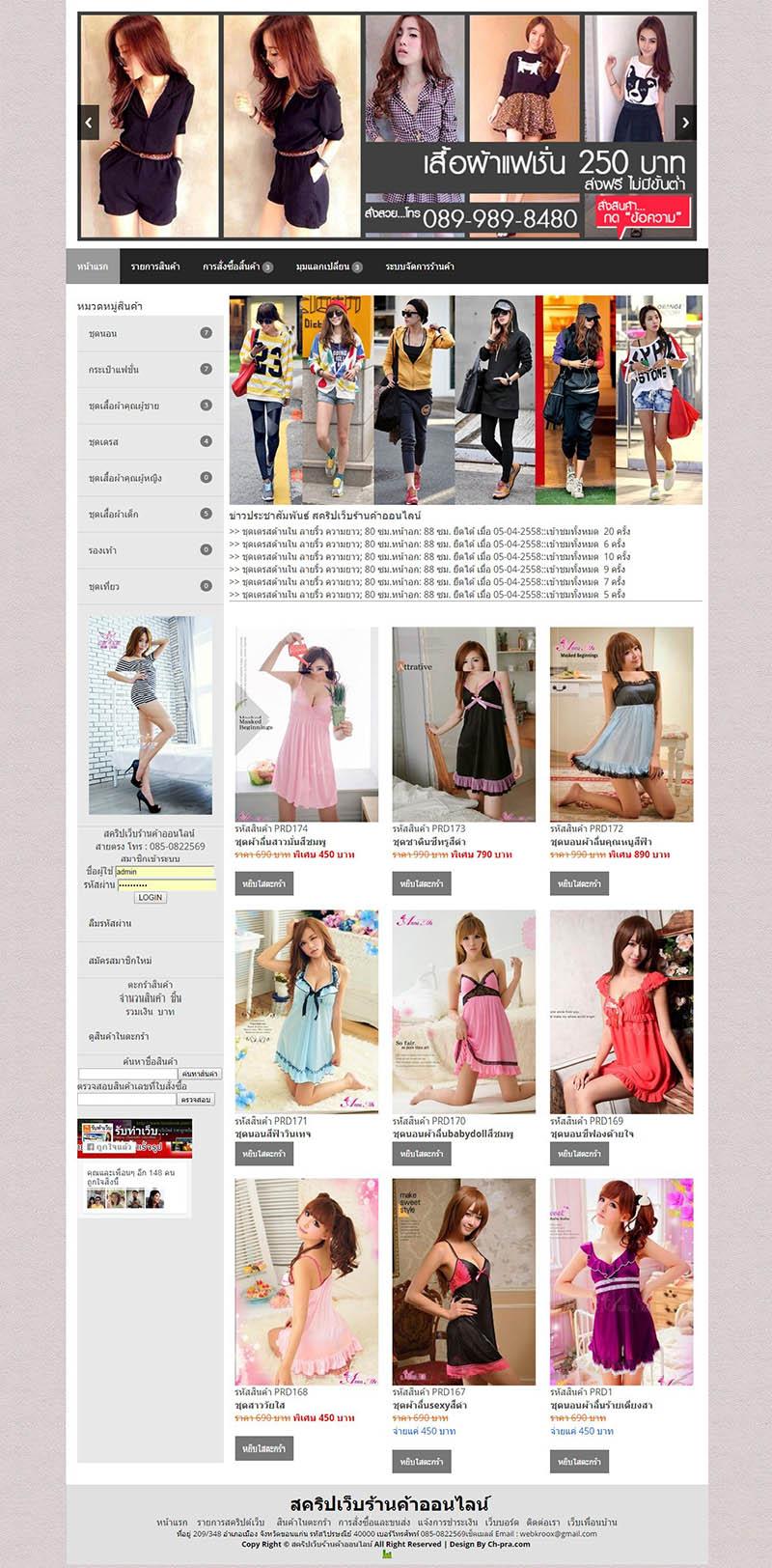 ภาพที่ 1 เว็บร้านค้าออนไลน์ Responsive Design