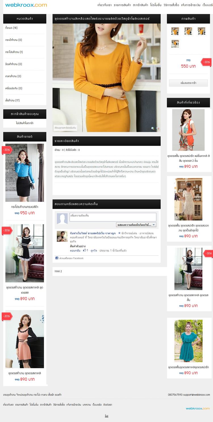 ภาพที่ 2 รับทำเว็บขายเสื้อผ้า