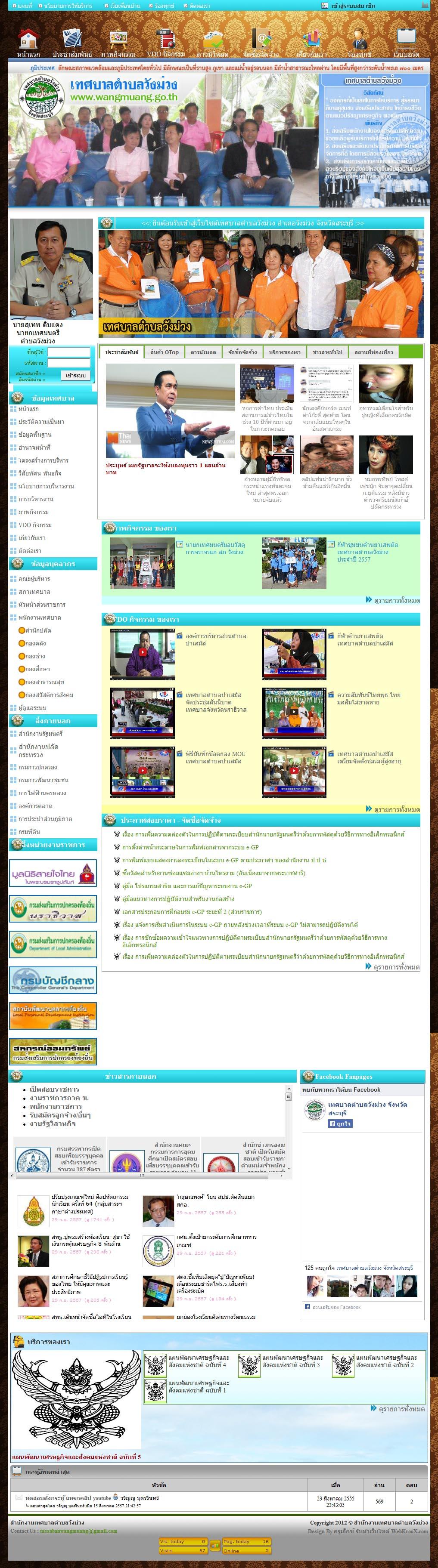 ภาพที่ 1 รับทำเว็บไซต์ อบต.