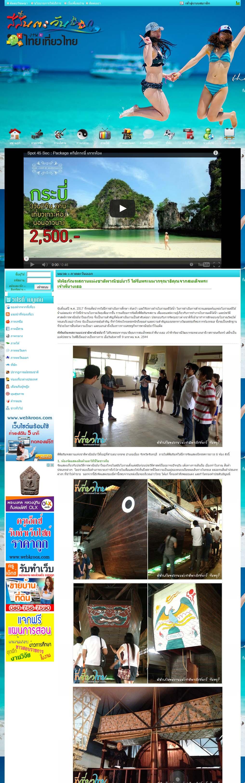 ภาพที่ 2 รับทำเว็บท่องเที่ยว เว็บทัวร์ สคริปเว็บที่ยว