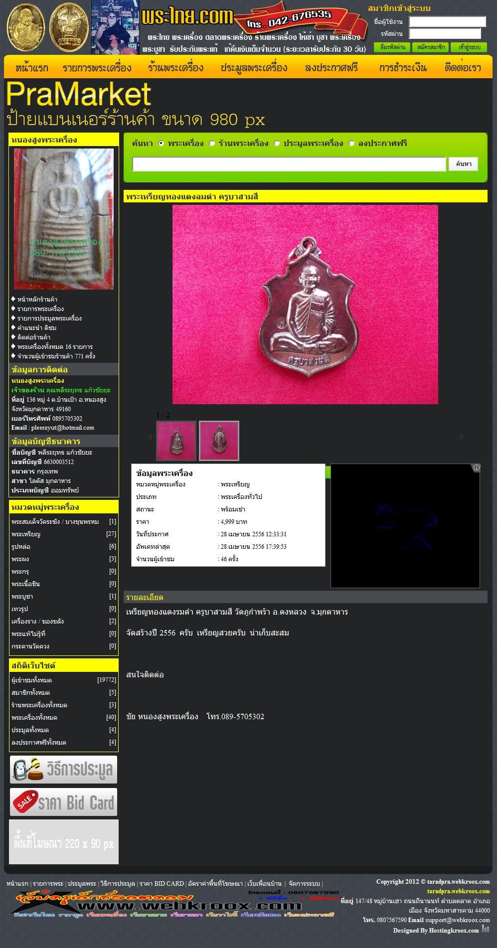 ภาพที่ 2 รับทำเว็บไซต์พระเครื่อง เช่าพระ