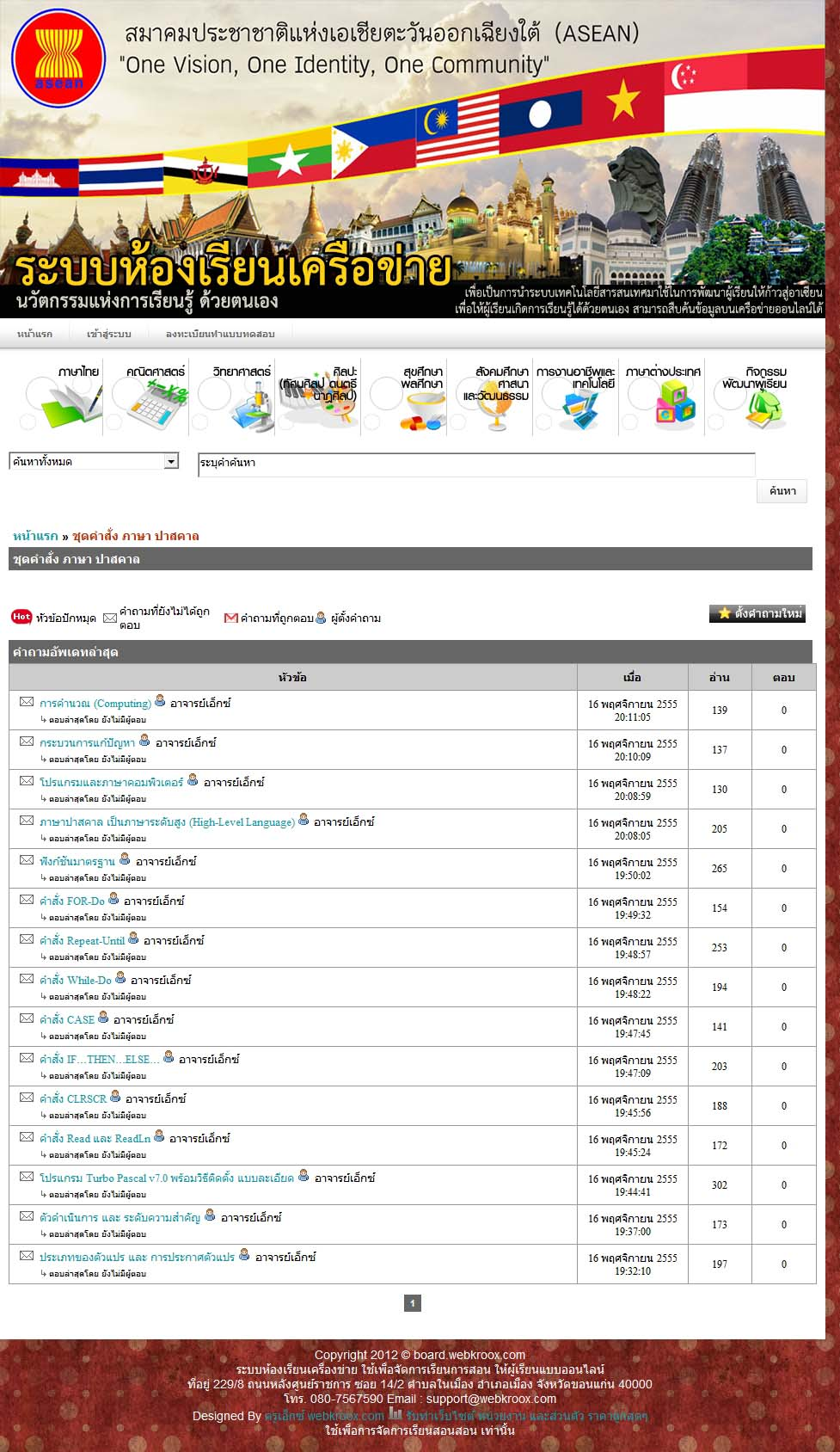 ภาพที่ 1 สคริปเว็บ ห้องเรียนออนไลน์ V2