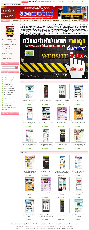 ภาพที่ 2 สคริปห้างสรรพสินค้าออนไลน์  ECMall