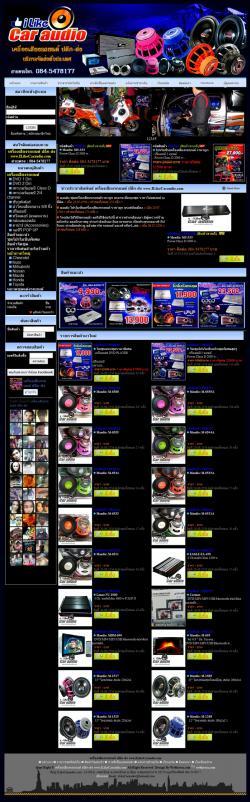 ภาพที่ 1 รับทำเว็บไซต์ จำหน่ายเครื่องเสียง เครื่องเสียงติดรถยนต์