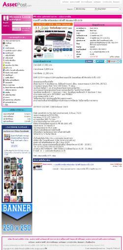 ภาพที่ 2 รับทำเว็บไซต์ ลงประกาศฟรี Classifieds V.2