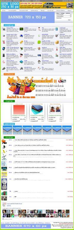ภาพที่ 2 รับทำเว็บไซต์ ประมูลสินค้า + สคริปลงประกาศฟรี