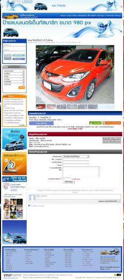 ภาพที่ 2 รับทำเว็บไซต์ เต็นท์รถมือสอง เวอร์ชั่น 2