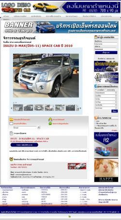 ภาพที่ 2 รับทำเว็บไซต์  เต็นท์รถมือสอง  ขายรถมือสอง