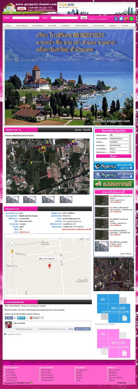 ภาพที่ 2 รับทำเว็บไซต์ ขายบ้าน ที่ดิน อสังหาริมทรัพย์