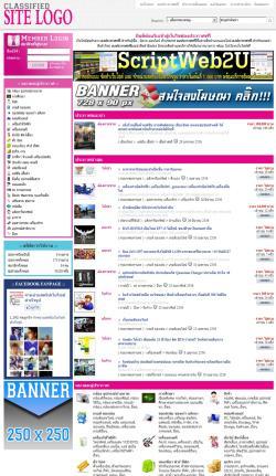 ภาพที่ 1 รับทำเว็บไซต์ ลงประกาศฟรี Classifieds V.2