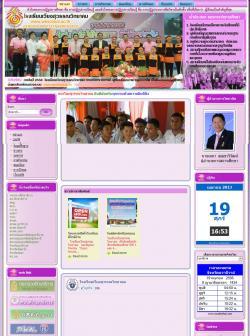ภาพที่ 1 รับทำเว็บไซต์ โรงเรียน