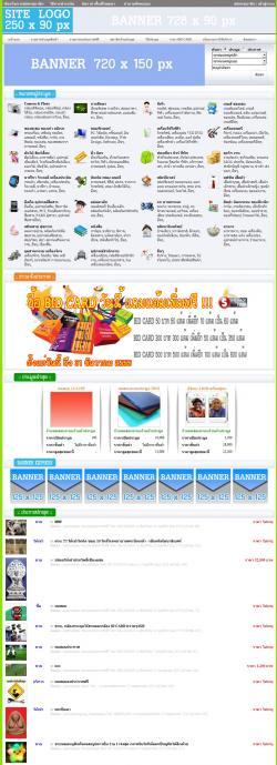 ภาพที่ 1 รับทำเว็บไซต์ ประมูลสินค้า + สคริปลงประกาศฟรี