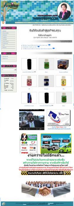 ภาพที่ 1 รับทำเว็บไซต์ ขยายสายงาน MLM ขายตรง